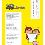 TOYOTA 「かけがえのない一日」広告イラスト