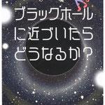 ブラックホールに近づいたらどうなるか? 二間瀬敏史 著 さくら舎 カバー&本文イラスト