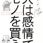 人は感情でモノを買う 伊勢隆一郎 著 フォレスト出版 カバーイラスト
