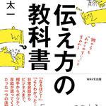 伝え方の教科書 木暮太一 著 WAVE出版 カバー&本文イラスト