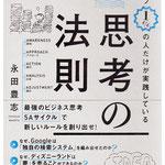 「トップ1%の人だけが実践している 思考の法則」永田豊志 著 かんき出版 カバー&本文イラスト