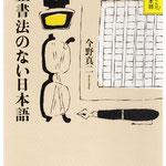 正書法のない日本語 今野真二 著 岩波書店 カバーイラスト