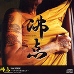 「沸点 2nd STAGE」(2005年) 各地で活動する音楽屋たちのオムニバスCD。英祐一は7曲目「熱苦しい歌」で1曲参加。
