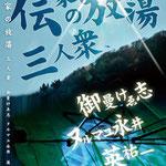 DVD「伝家の放蕩三人衆」(2009年) 御曼けゑ志、ヌルマユ永井と共に道内をツアーした時のDVD。大変濃厚なツアーであったことは、想像にかたい。