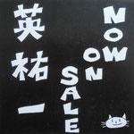 「NOW ON SALE」(2002年)英詞の曲も収められ、青春時代の姿が透けて見えてくるようなアルバム。ジャケットに描かれているのは昔飼っていたネコ。10曲収録。
