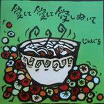 「愛して愛して愛しぬいて」じゃんぐる(リリース年、調査中)以前は江別にあったライブハウスとまと畑のマスターがジャケットを描いた。今も英祐一が歌う曲の原型が収められ、大変意欲的で勢いのあるアルバム。10曲収録。