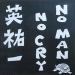 「NO MAN NO CRY」(2003年)ボブ・マーリー好きな一面も持つ英祐一、当時の曲にはボブをモチーフにした歌がある。ジャケットに描かれているのは昔飼っていたカメ。10曲収録。