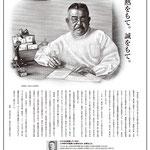 北里柴三郎(熱と誠)