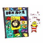山と渓谷社『日本の海水魚』を購入! 2012.01.07