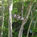 十の坂 2012.6.4