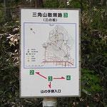 三の坂付近の案内図 2012.6.4