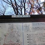 三角山案内図 2011.11