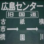 20 広島センター(旧国道)