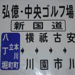 32 弘億・中央ゴルフ場(新国道)