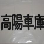 62 高陽車庫