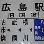 35 広島駅(旧国道)