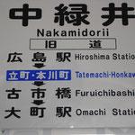 7 中緑井(旧道)