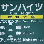 51 サンハイツ(新道大宮)
