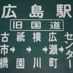 33 広島駅(旧国道)