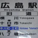 46 広島駅(旧道)