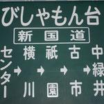 43 びしゃもん台(新国道)