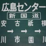 37 広島センター(新国道)