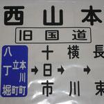 57 西山本(旧国道)