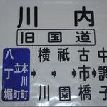 55 川内(旧国道)