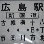 21 広島駅(新国道)