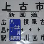 50 上古市(新国道)