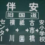 8 伴安(旧国道・センター)