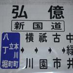 26 弘億(新国道)