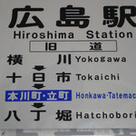 4 広島駅(旧道)
