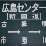 19 広島センター(新国道)