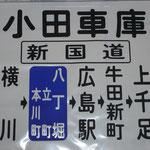 48 小田車庫(新国道)