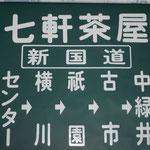 42 七軒茶屋(新国道)