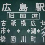 24 広島駅(旧国道)