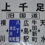 47 上千足(旧国道)