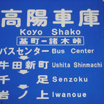 24 高陽車庫(基町―諸木峠)