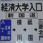 41 経済大学入口(新国道)