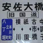 53 安佐大橋(旧国道)