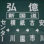 27 弘億(新国道)