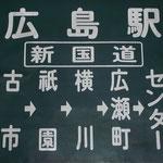22 広島駅(新国道)
