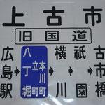 51 上古市(旧国道)