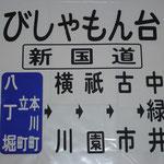 44 びしゃもん台(新国道)