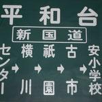 10 平和台(新国道・センター)