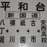 15 平和台(新国道・八丁堀)