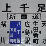 46 上千足(新国道)