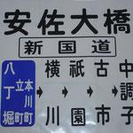 52 安佐大橋(新国道)