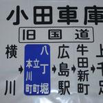 49 小田車庫(旧国道)